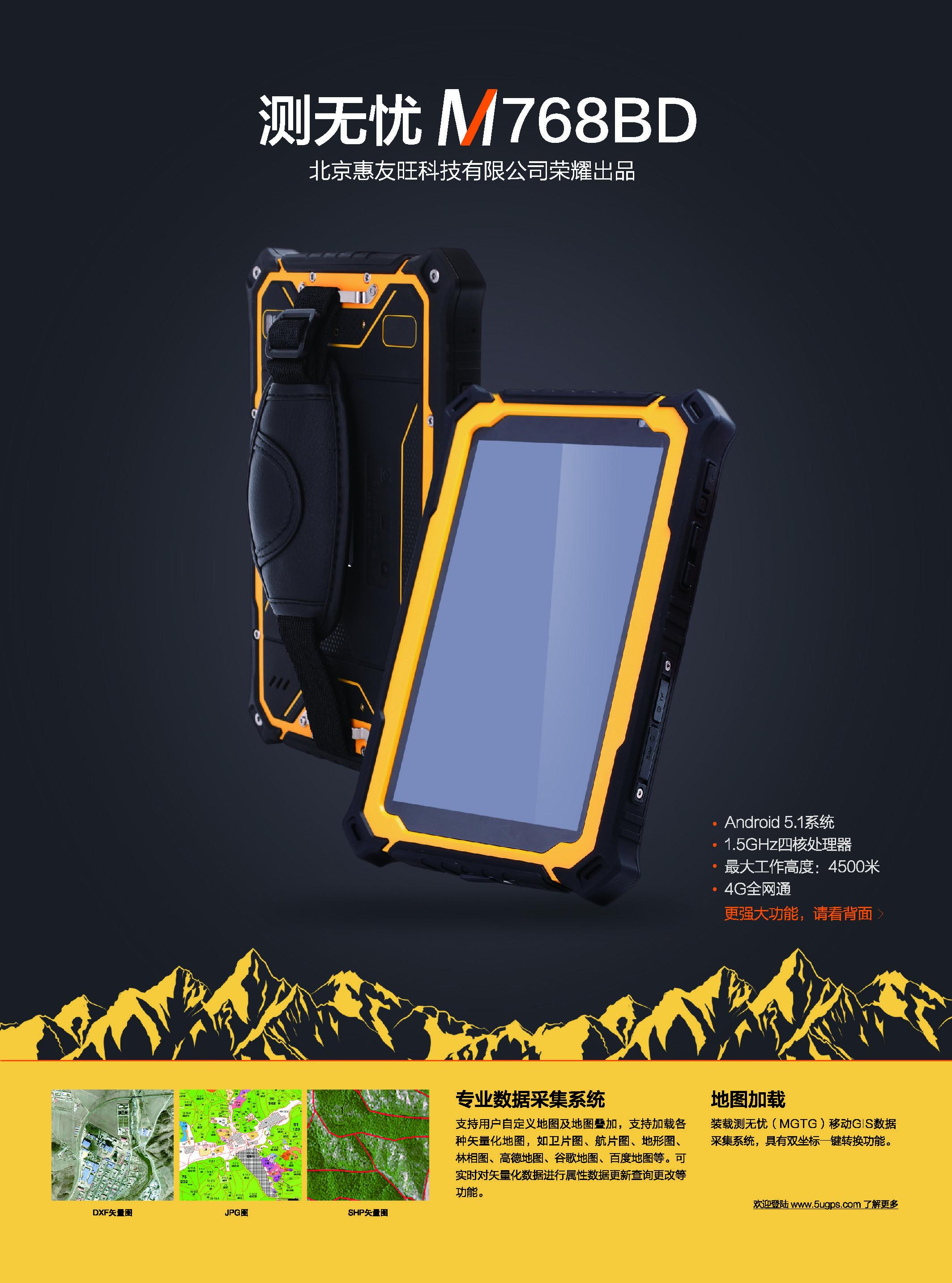 定位導航測面積于一體的PDA型手持GPS 測無憂M768BD